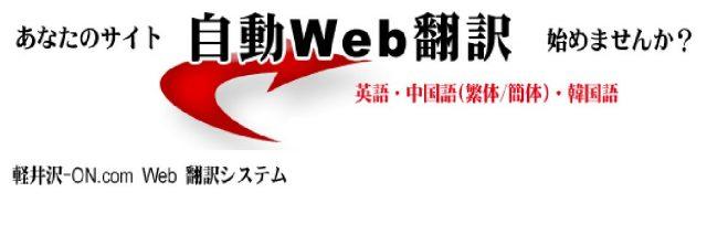 ホームページ翻訳
